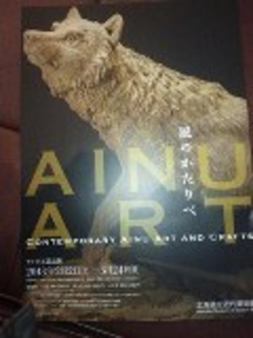 Ainu_art_2
