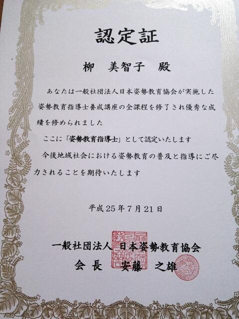 日本姿勢塾教育協会