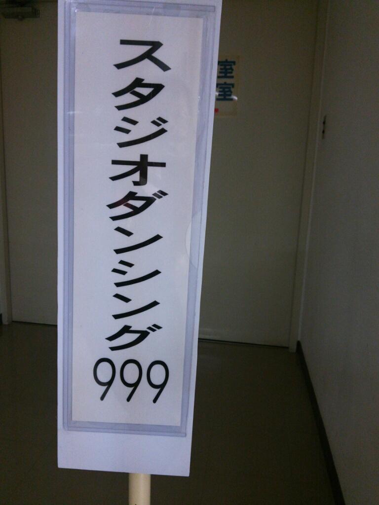 ダンシング999集合