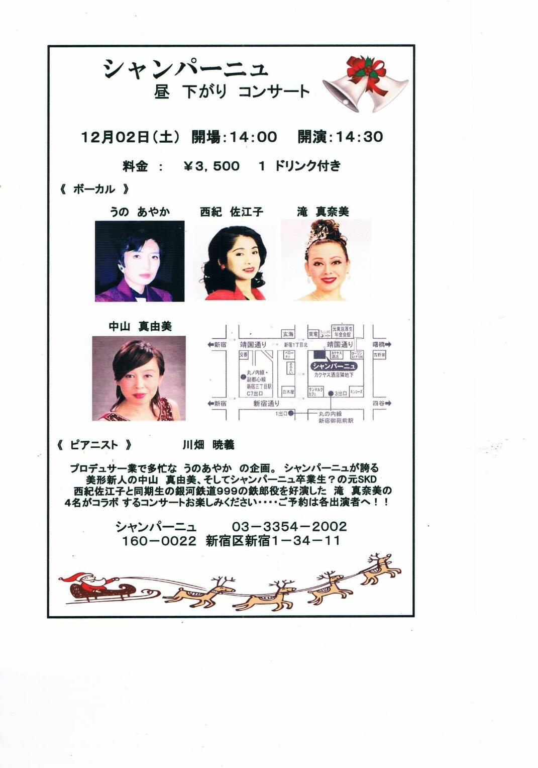 12月コンサート